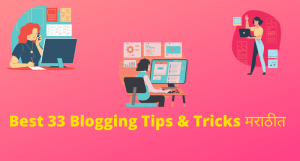Best Blogging Tips & Tricks मराठीत (2021)